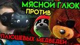 Sneaky Bears VR HTC VIVE   Мясной Глюк против Плюшевых Медведей   Упоротые игры