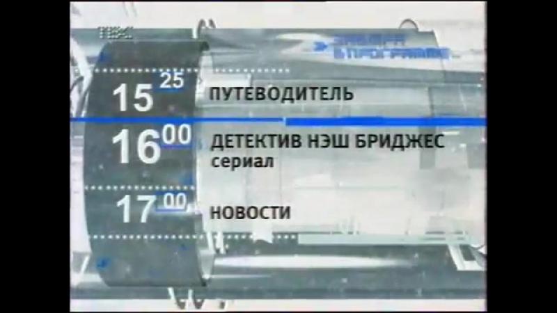 Программа передач и конец эфира (ТВС, 06.05.2003)