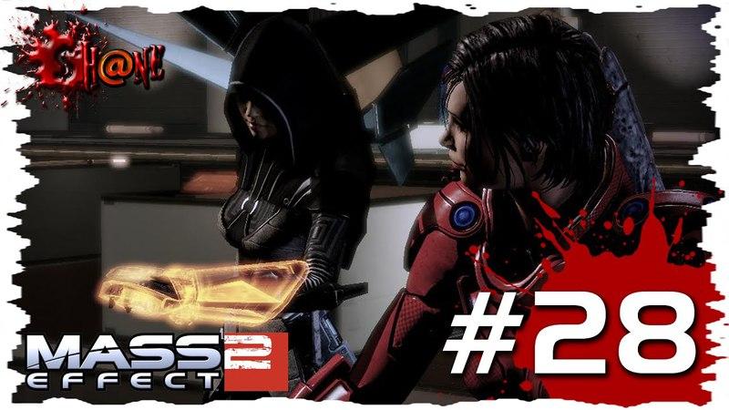 Девичье прохождение Mass Effect 2 28 ► Лояльность Украденная память Касуми ◄