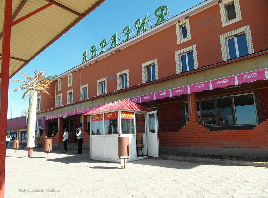 Авразия, остановка по дороге Бишкек Алматы