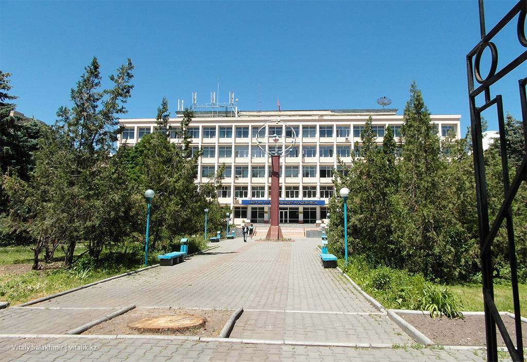 Академия наук Кыргызстана Бишкек