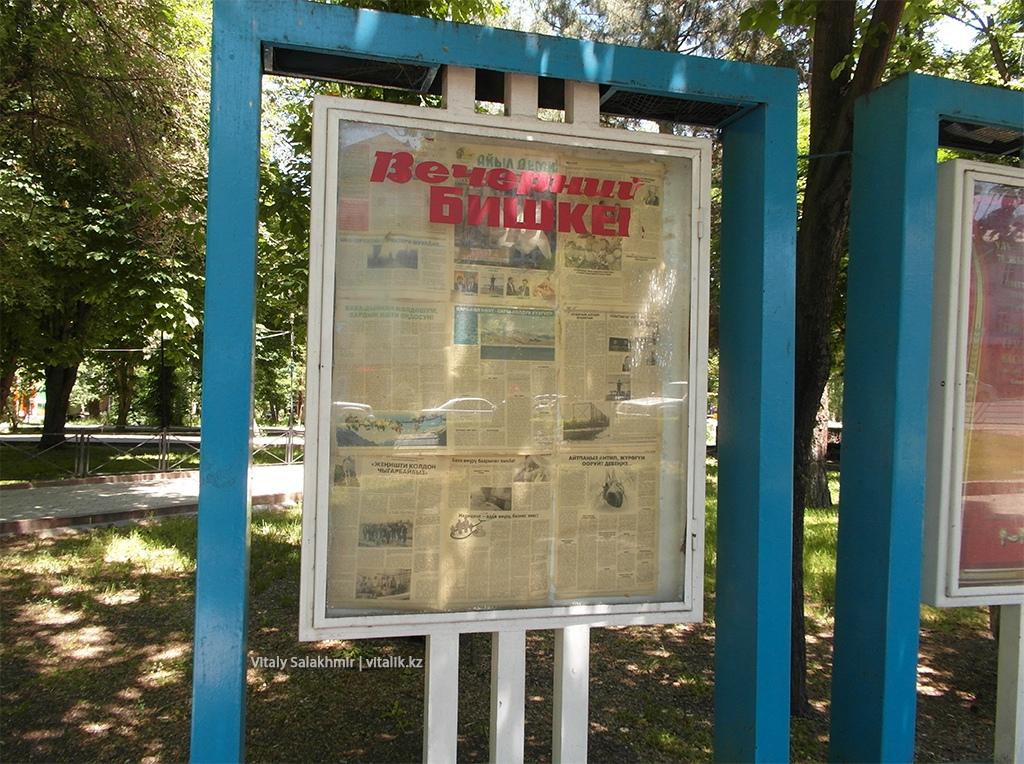 Газета Вечерний Бишкек 2018