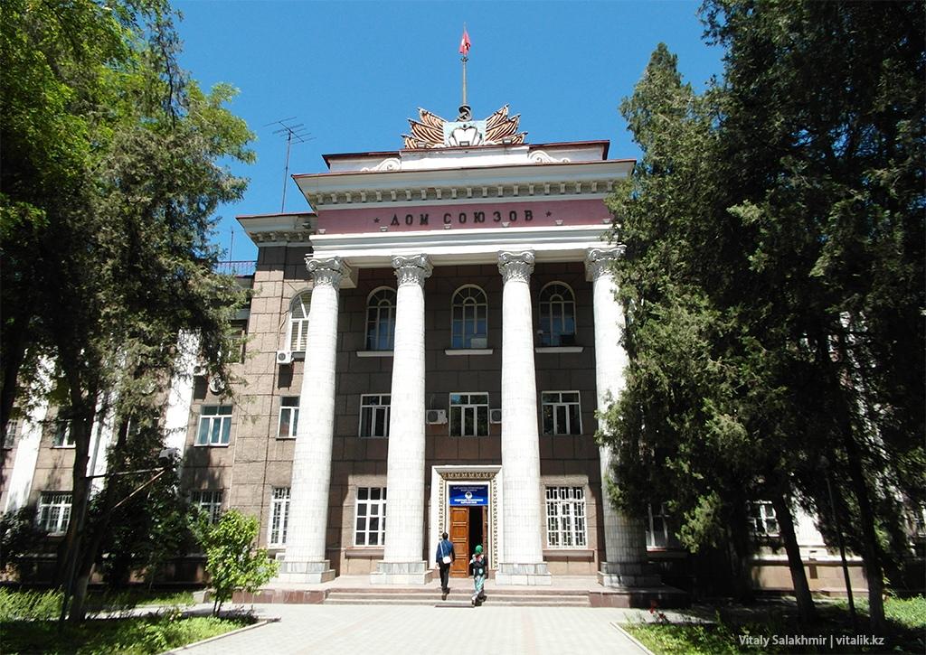 Дом Союзов Бишкек 2018