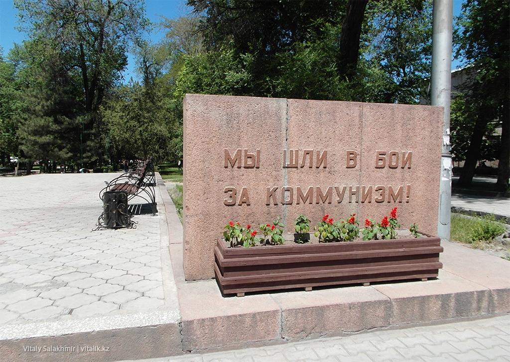 За коммунизм Бишкек 2018