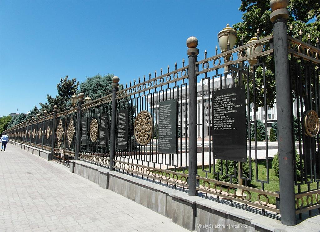 Забор Белого дома Бишкек