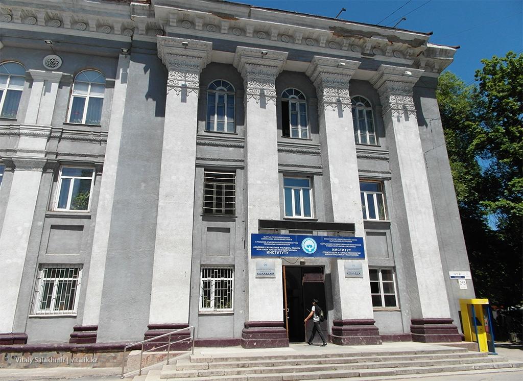 Институт горного дела Бишкек 2018