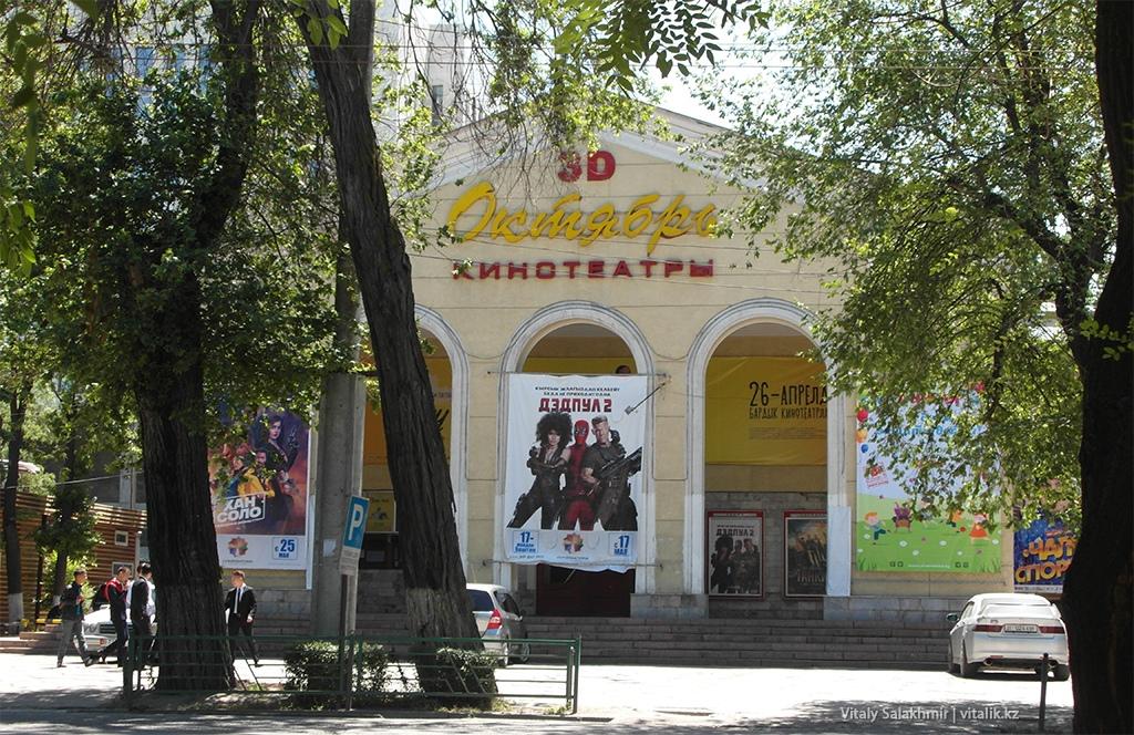 Кинотеатр Октябрь, Бишкек