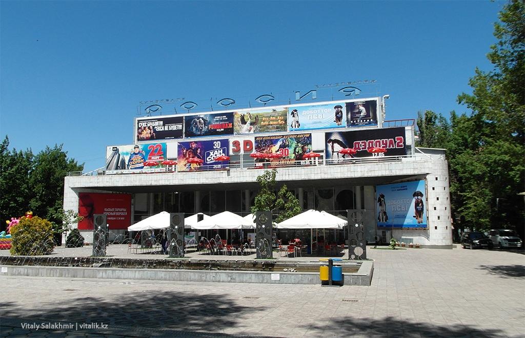 Кинотеатр Россия, Бишкек 2018