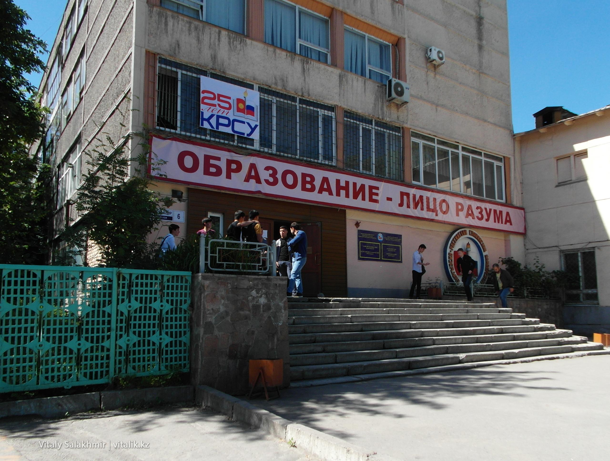 КРСУ Бишкек корпус 4