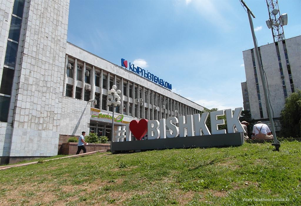 Кыргызтелеком Бишкек 2018