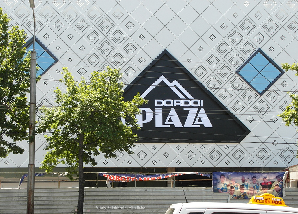 Логотип Дордой Плаза Бишкек 2018