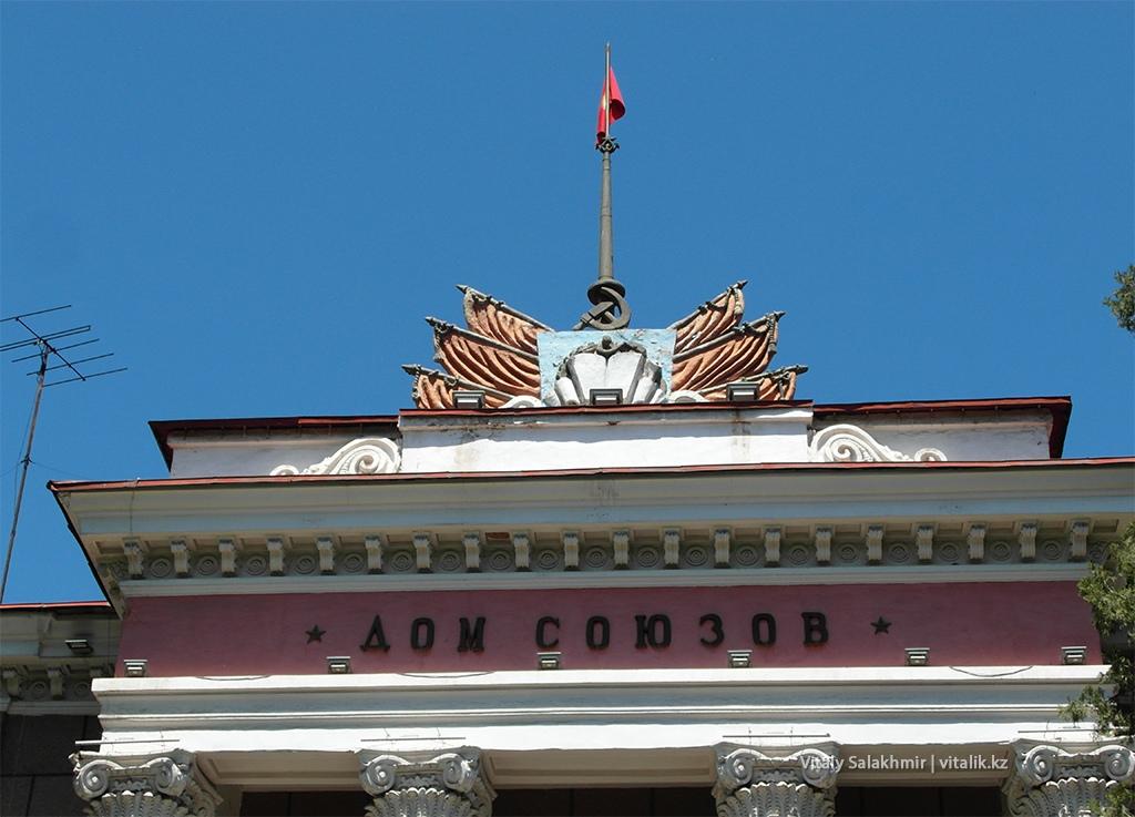 Дом союзов Бишкек, наследие СССР