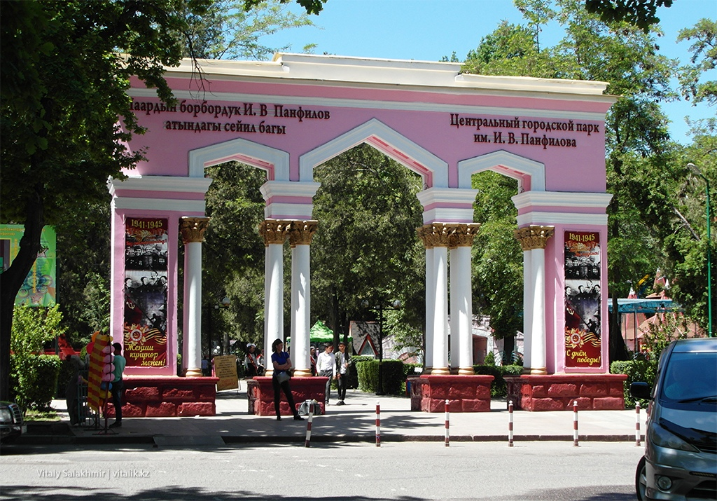 Парк Панфилова, Бишкек 2018