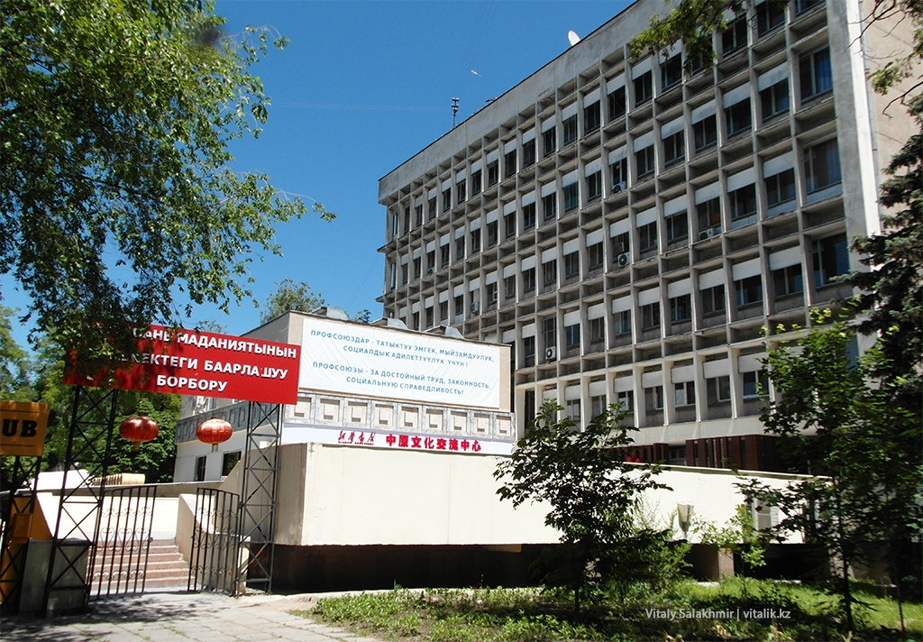 Профсоюзы, Бишкек 2018
