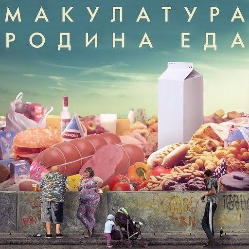макулатура альбом Родина еда