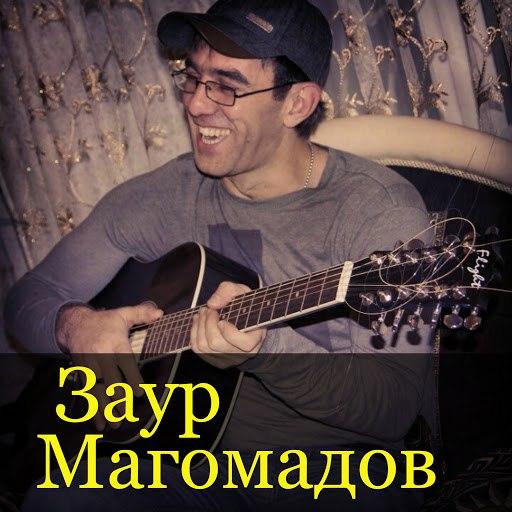 Заур Магомадов альбом Чеченские барды