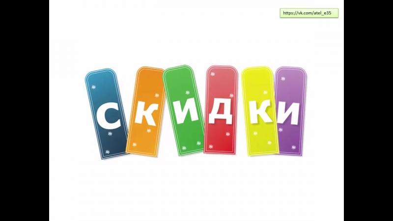 Ателье Череповец скидки на пошив весь январь