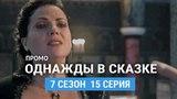 Однажды в сказке 7 сезон 15 серия Промо (Русская Озвучка)