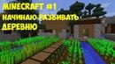 Minecraft хардкор 1 Начинаю развивать деревню