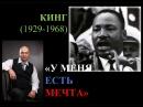 Мартин Лютер Кинг: У меня есть мечта