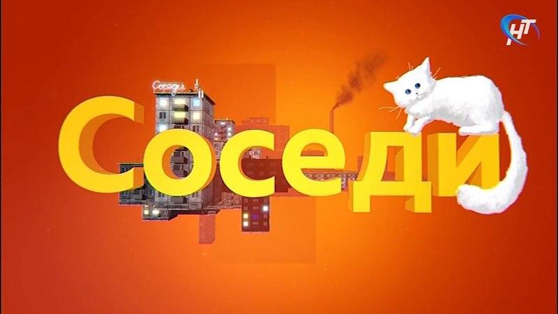 Соседи. Гости программы - Антон Вакуров и Татьяна Крузе
