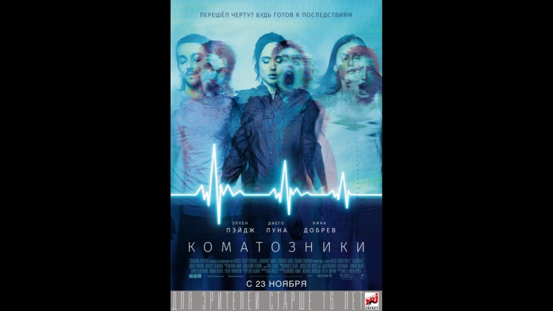 Коматозники (2017) трейлер   Filmerx.Ru
