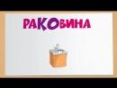 РИСУЕМ И УЧИМ СЛОВА! Предметы на кухне __ Развивающие мультфильмы для самых маленьких