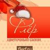 "Цветочный салон ""Флер"" (п. Коммунарка, Новая Мос"