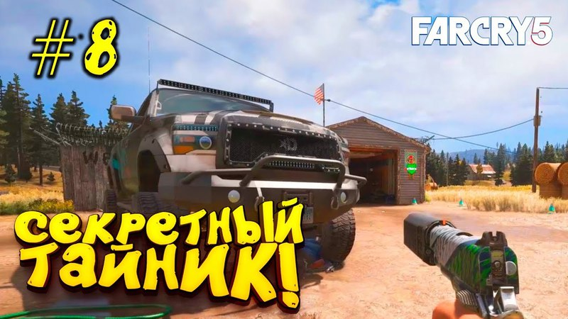 Far Cry 5 - СЕКРЕТНЫЙ ТАЙНИК С КУЧЕЙ ДЕНЕГ И МОНСТР ТРАКОМ! 8