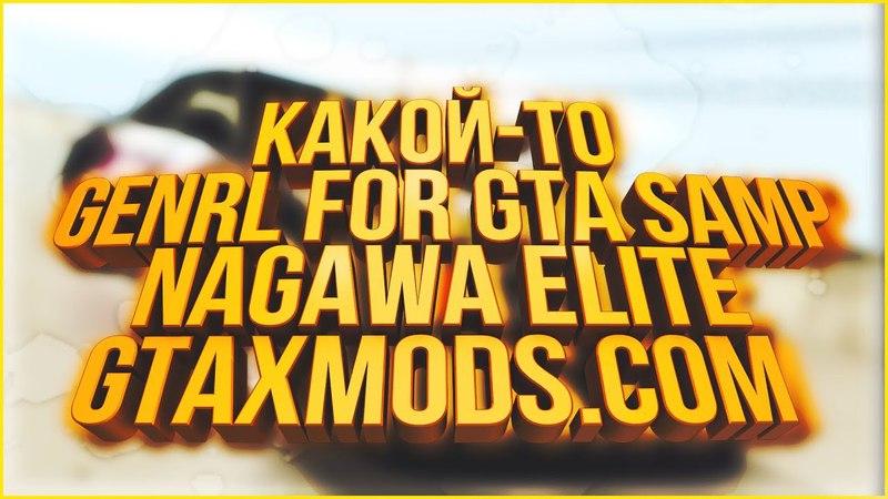SOUND MOD 5 Новые жесткие звуки для GTA SAMP by Nagawa Elite