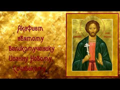 Об успехе в торговле, бизнесе.Акафист Святому великомученику Иоанну Новому, Сочавскому