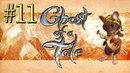 Ghost of a Tale™ ► Мышиный терракт ► Прохождение 11