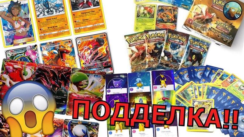 Как отличить оригинал от подделки карточки Покемон? Карточки Pokemon GO?