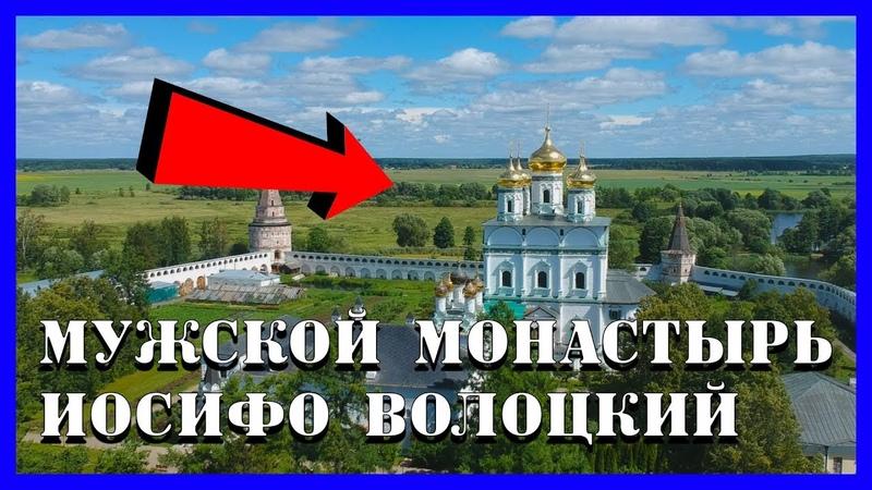 Иосифо Волоцкий монастырь, мужской монастырь. село Теряево