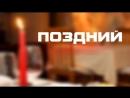 Заставка программы Поздний ужин НИК ТВ 2018