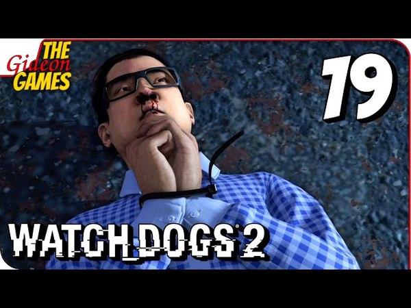 WATCH DOGS 2 ➤ Прохождение 19 ➤ TeTyWK@_Wy