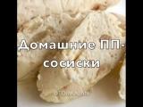 Рецепт вкуснейших домашних ПП-сосисок, без вредных добавок, которые не навредят вашей фигуре