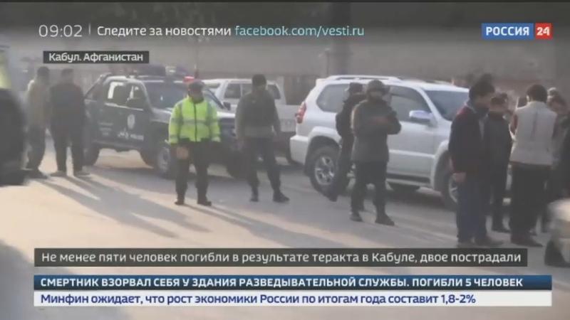 Новости на Россия 24 • В Кабуле террорист-смертник атаковал афганскую разведслужбу