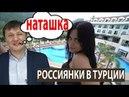 Каспер шоу Русские наташки в Турции или как турки снимают россиянок