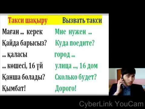 Казахский язык. Вызвать такси - Такси шақыру. 1 күнде 1 фраза