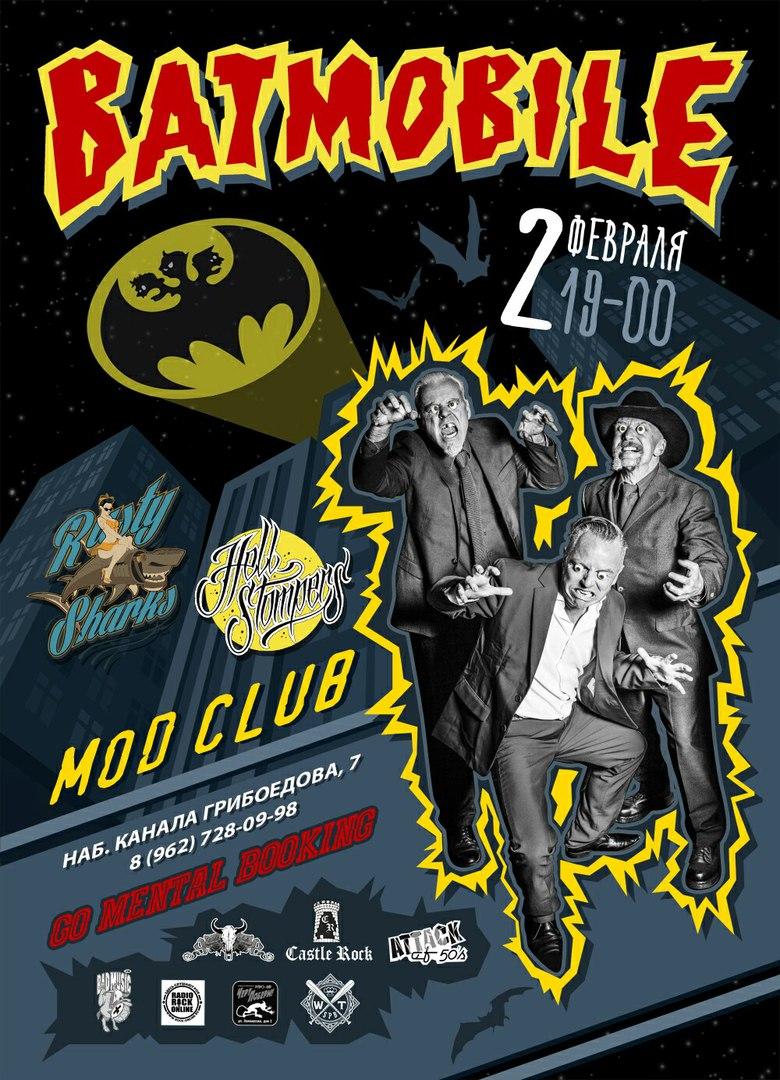 02.02 Batmobile в клубе MOD!