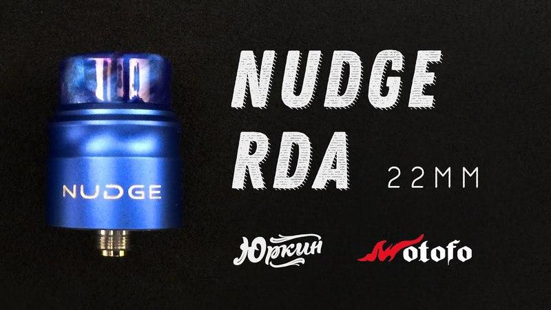 [ОБЗОР] Nudge RDA 22 mm | Обычная рабочая односпиралка