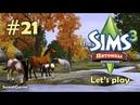 Давай играть в Симс 3 Питомцы 21 Свист ветра