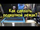 Как самому сделать подкатной лежак за дешман BMIRussian