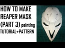 How to make Reaper Mask Overwatch. Tutorial and pattern. (PART 3)