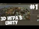 Создание 3D игры в Unity Урок 1