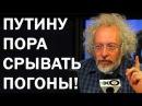 Алексей Венедиктов - ПУТИН HE 3HAЛ ИЛИ EГO OБMAHУЛИ 13.01.2018