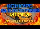 СТРИМ ИТОГИ КОНКУРСА НА 15 000 000 РУБЛЕЙ НА ВТОРОМ СЕРВЕРЕ RADMIR RP CRMP 71