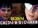 Ходячие мертвецы 8 сезон 9 серия - Самая Тяжелая Серия / Обзоры, Отсылки, Слезы