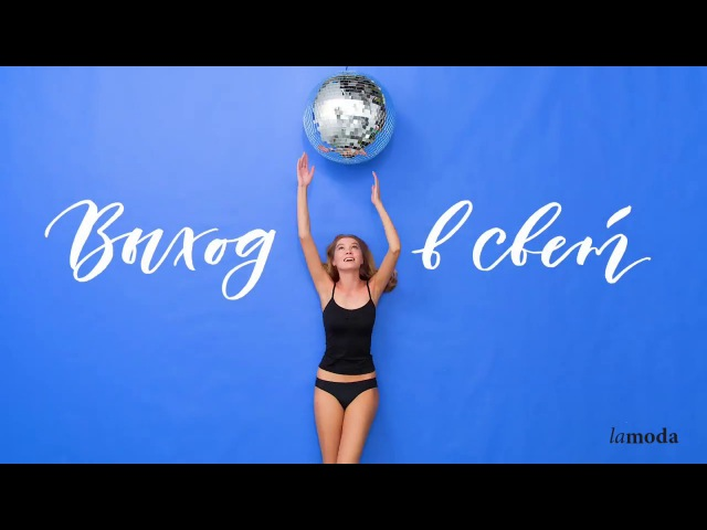 Музыка из рекламы Lamoda Выход в свет Россия 2017